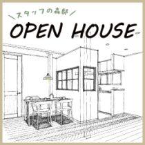 大阪市 中古住宅 オープンハウス