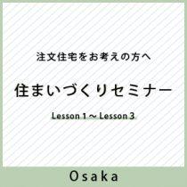 大阪 沖縄 自然素材 土地探し 設計 安心施工