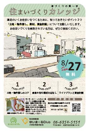 大阪 沖縄 注文住宅 リノベーション 自然素材 環境