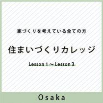 大阪 沖縄 注文住宅 自然素材 リノベーション