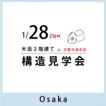 京都市の木造2階建て構造見学会開催 見えなくなる大事な構造