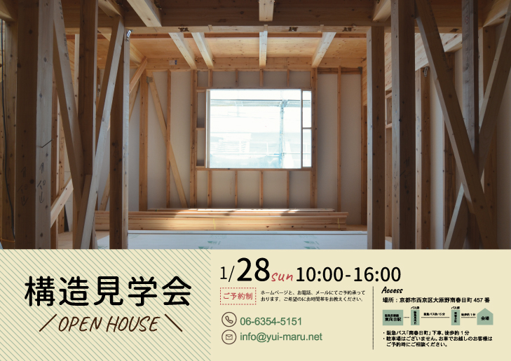 京都で環境に正しい住まいづくり 構造見学会を開催します