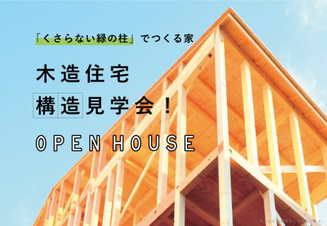 那覇市古波蔵にて構造見学会開催します