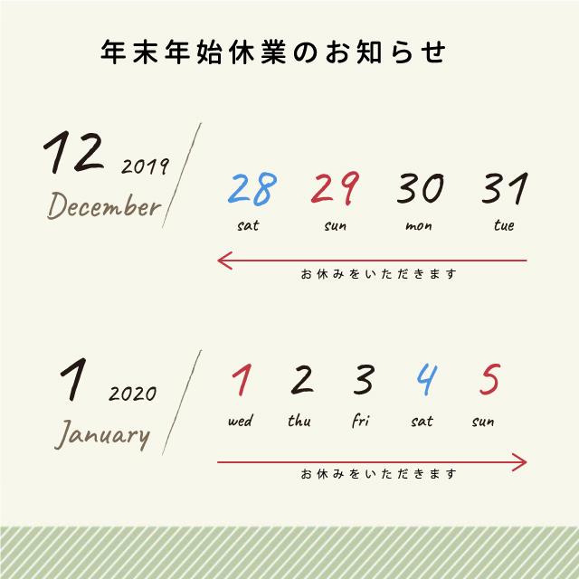 年末年始休業-大阪-【ゆいまーるClub】