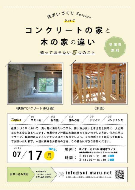沖縄 木造 コンクリート 新築 自然素材