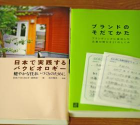 沖縄 大阪 注文住宅 リノベーション