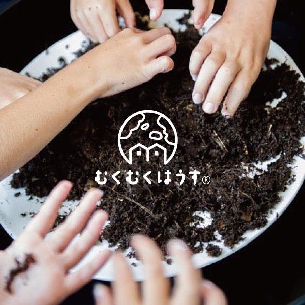 地球環境を考えるイベント