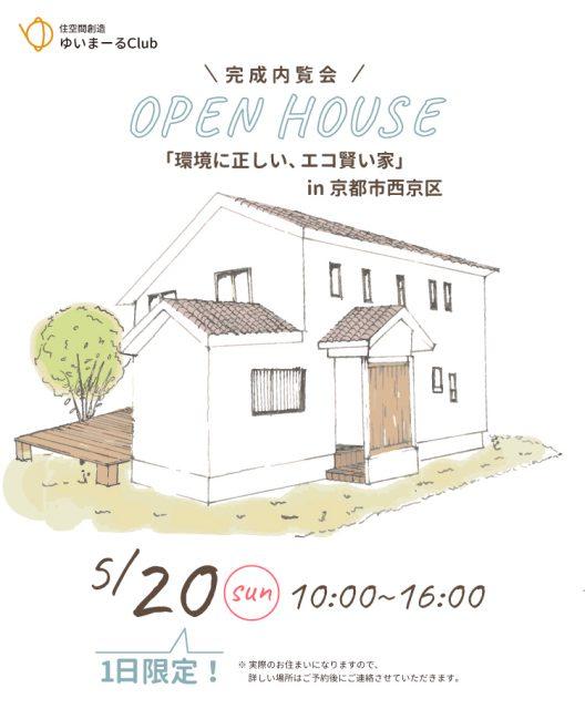 OpenHouse20180520