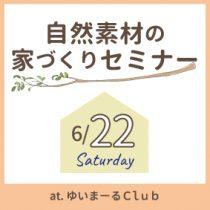 自然素材の家づくりセミナー6月22日開催