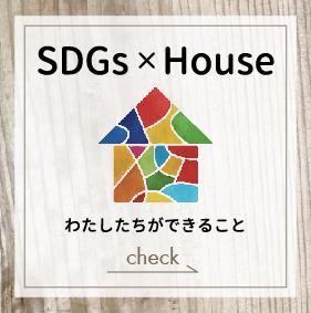 SDGs住宅について私たちができること