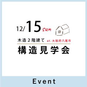 構造見学会12月15日