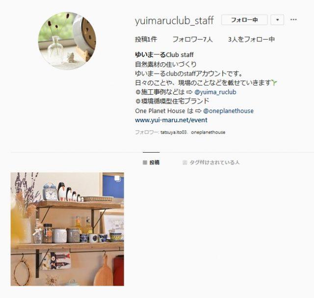 ゆいまーるClubスタッフのインスタ@yuimaruclub_staff スタッフの日常や暮らし、現場のこと
