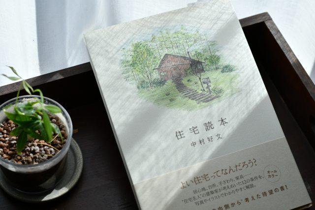 建築家中村好文さんの住宅読本