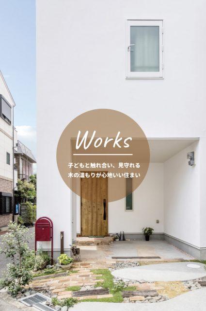 外壁に漆喰をつかった大阪の注文住宅