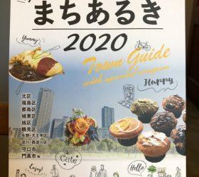 大阪まちあるきガイドブック