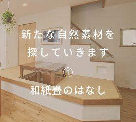 新たな自然素材を探していきます 和紙畳